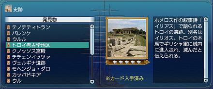 トロイ考古学地区