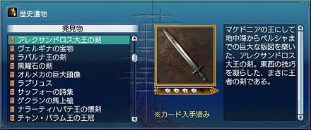 アレクサンドロス大王の剣
